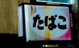 LOK_kuchitatabakonokanban-thumb-815xauto-13788